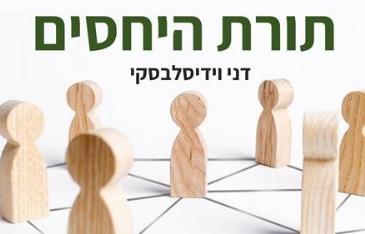 תורת היחסים - וידיס שירותי ניהול