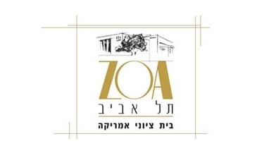 בתי ציוני אמריקה ZOA | ייעוץ עסקי | ניהול